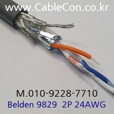 BELDEN 9829 50미터 벨덴 통신용(DMX-512)